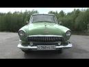 «КЛЕВЫЕ ТАЧКИ» №34 - Волга-мечта ГАЗ-21