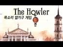 뽀모의 목소리로 움직이는 열기구게임 더 하울러! The Howler!