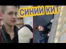 Влог:Олег Некрасов) Синий кит, на краю моста.ударился ГОЛОВКОЙ😎
