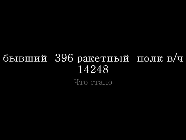 Объект 600 бывший 396 Ракетный полк РВСН г.ПЕТРИКОВ в/ч 14248 - что с ним стало!