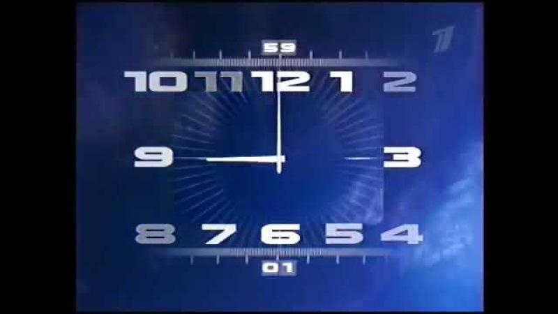 Часы и заставка программы Время, Первый канал, 8 августа 2006 года