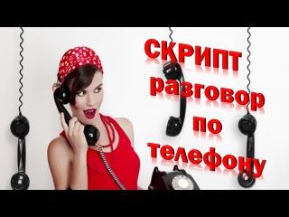 Скрипты продаж по телефону Как правильно рекрутировать Мастер класс