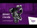 Участник №9 Денис Грачев Drive DigyHero 2015 Profi
