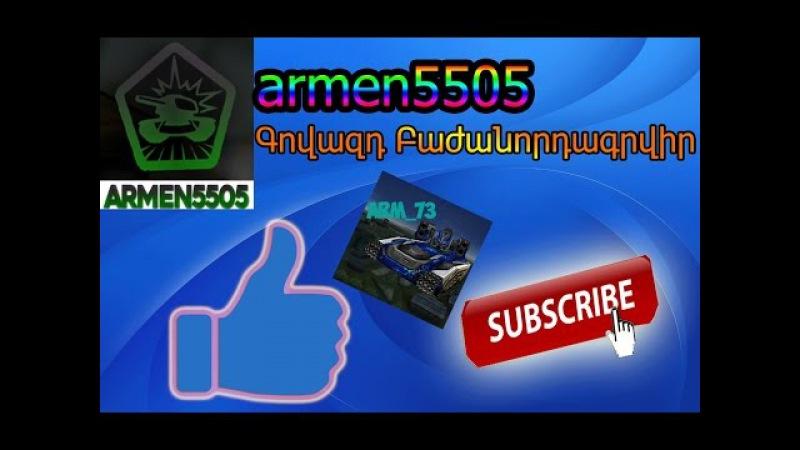 Bajanordagrveq   4 Վիդեո   Arm_73 Official