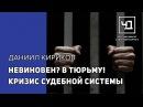 Невиновен В тюрьму Кризис судебной системы. Честный диалог