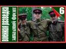 Военная разведка Западный фронт 1 сезон 6 серия. Сериал фильм смотреть.