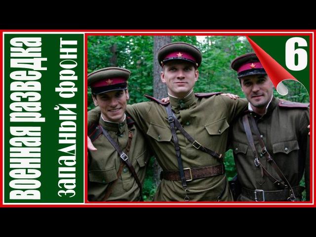 Военная разведка (Западный фронт) 1 сезон 6 серия. Сериал фильм смотреть.