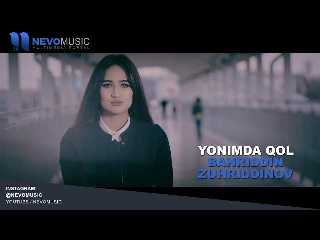 Bahriddin Zuhriddinov - Yonimda qol | Бахриддин Зухриддинов - Ёнимда кол