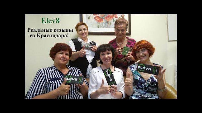 Отзывы об [Elev8] Реальные истории реальных людей из Краснодара! [Надежда Дручинина]