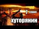 Хуторянин 7 серия из 12 детектив боевик криминальный сериал