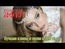 Новые русские песни шансон 2017 года о любви лучшие клипы самые популярные песня