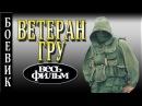 КРУТЕЙШИЙ БОЕВИК Ветеран ГРУ новинки фильмы