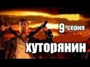 Хуторянин 9 серия из 12 детектив боевик криминальный сериал