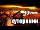 Хуторянин 10 серия из 12 детектив боевик криминальный сериал