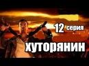 Хуторянин 12 серия из 12 детектив боевик криминальный сериал