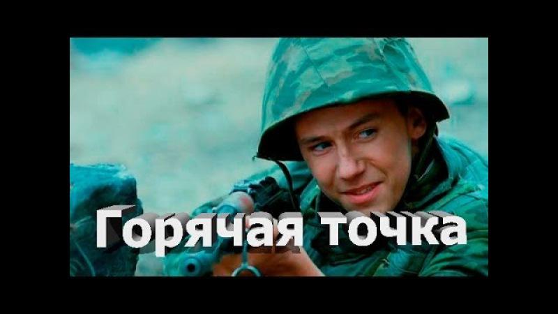 Боевик Горячая точка Русские боевики криминал фильмы новинки 2016