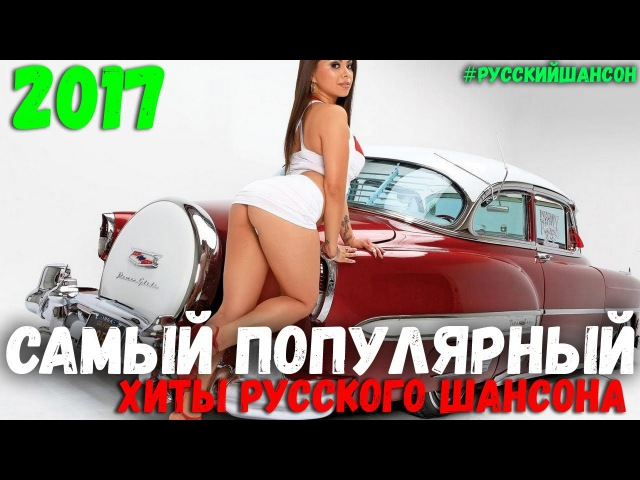 Самый популярный сборник в дорогу. Красивые песни Русского Шансона в машину