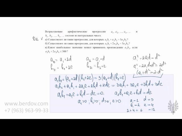 Задание 19: Арифметическая прогрессии из пробника