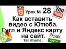 28. Как вставить видео с Ютюба. Гугл и Яндекс карту на сайт. Тег iframe