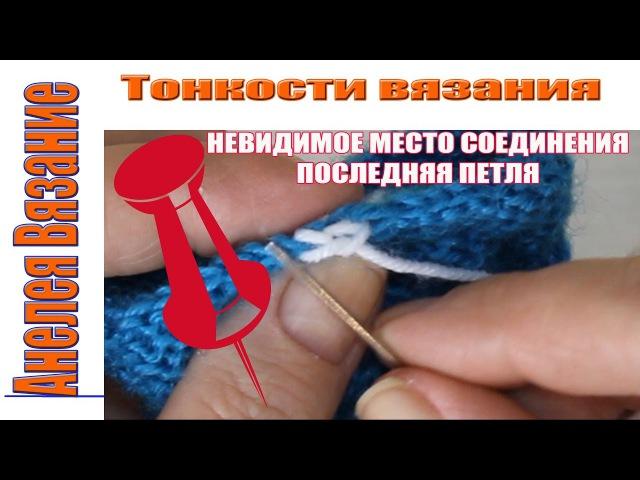 🌺как КРАСИВО и АККУРАТНО закрыть последнюю петлю/Секреты вязания/ техника вязания/ последняя петля