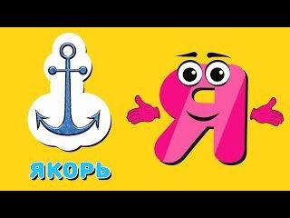 Весёлая азбука, буква Я. Развивающие мультики для детей.