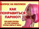 Stop-Motion КАК ПОНРАВИТЬСЯ ПАРНЮ Стоп-Моушен Монстер Хай, Эвер Афтер Хай Monster High