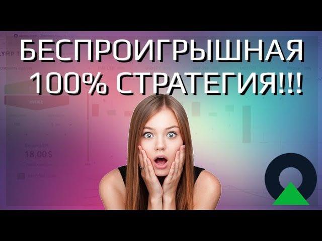 БЕСПРОИГРЫШНАЯ 100% СТРАТЕГИЯ для бинарных опционов OLYMP TRADE