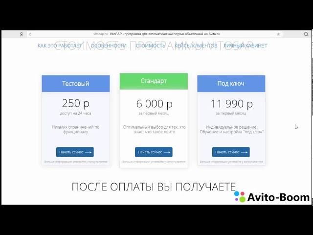 AVITO-BOOM. 3 ЗАРАБАТЫВАЙТЕ ОТ 3500 РУБЛЕЙ В ДЕНЬ НА АВИТО