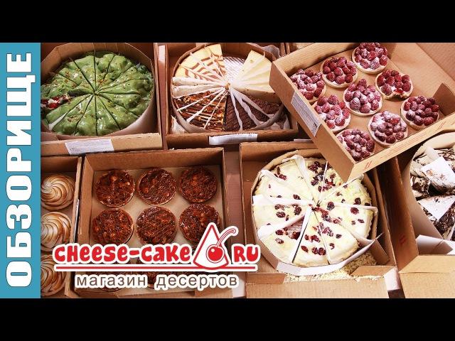 Доставка сладостей Cheese-cake.ru | 13 кило сладостей!