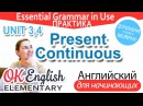 Практика Unit 3,4 Present continuous - Настоящее продолженное время