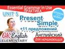 Практика к Unit 5 Present simple простое настоящее время утверждения OK English Elementary