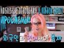 Отношения в Южной Корее Проблемы в Отношениях с Корейцами 🌸 한국인과 외국인 연애사 ...