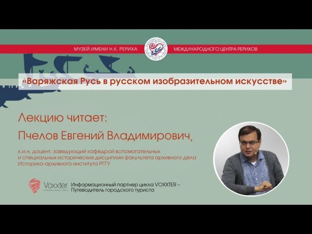 Варяжская Русь в русском изобразительном искусстве