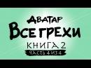 Все грехи и ляпы 2 сезона Аватар Легенда об Аанге часть 4 из 4