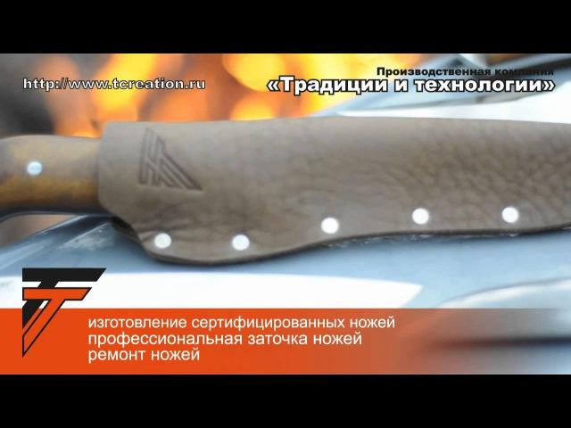 Ножи ТТ (Магнитогорск) «Традиции и Технологии»