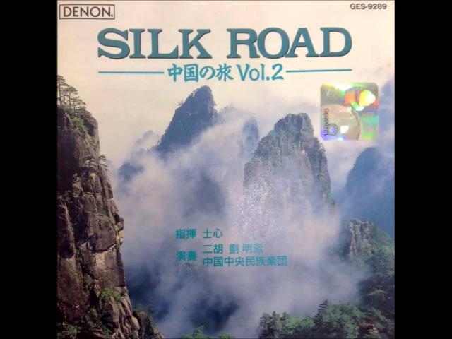 中国の旅.Vol.2 演奏:中国中央民族乐团 二胡/高胡独奏:刘明源 指挥:士心