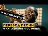 ПЕРЕВОД ПЕСНИ What a wonderful world - Louis Armstrong