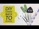 DIY Kawaii