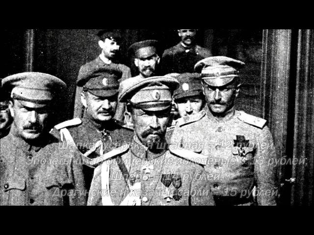 Цены и зарплаты Российской империи.