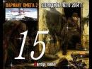 Stalker ВАРИАНТ ОМЕГА-2 ХОЛОДНОЕ ЛЕТО 2014 СЕРИЯ № 15 беспокойные соседи