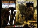 Stalker ВАРИАНТ ОМЕГА-2 ХОЛОДНОЕ ЛЕТО 2014 СЕРИЯ № 17 логово и чудо-мутант