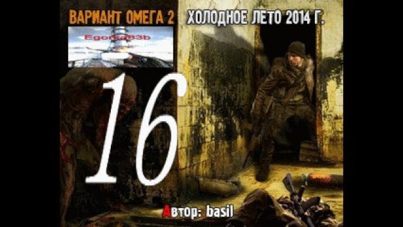 Stalker ВАРИАНТ ОМЕГА-2 ХОЛОДНОЕ ЛЕТО 2014 СЕРИЯ № 16 (свёрток Шрама...)