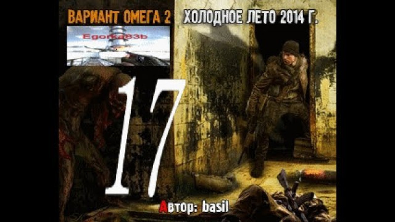 Stalker ВАРИАНТ ОМЕГА-2 ХОЛОДНОЕ ЛЕТО 2014 СЕРИЯ № 17 (логово и чудо-мутант)