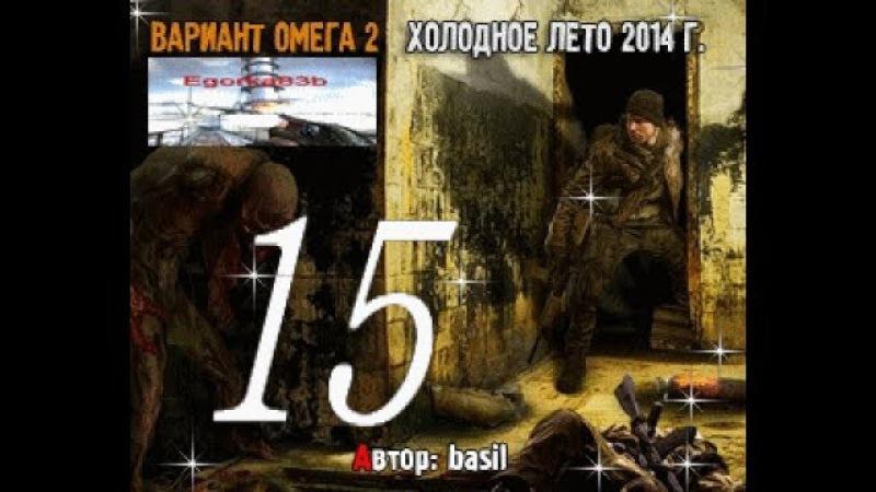 Stalker ВАРИАНТ ОМЕГА-2 ХОЛОДНОЕ ЛЕТО 2014 СЕРИЯ № 15 (беспокойные соседи)