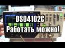 Hantek DSO4102C и DSO5102 стоит ли переплачивать