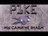 P1KE - Мы Сами Не Знаем (Премьера клипа 2017)