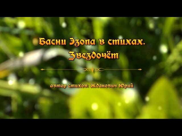 Басни Эзопа в стихах. Звездочёт