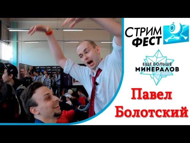 Мне нравиться профессионализм DTF. Интервью с Павлом Болотским. Стримфест 2017.
