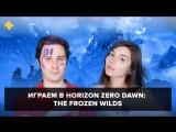Фогеймер-стрим (21.11.17). Дима Злотницкий и Евгения Корнеева играют в Horizon Zero Dawn