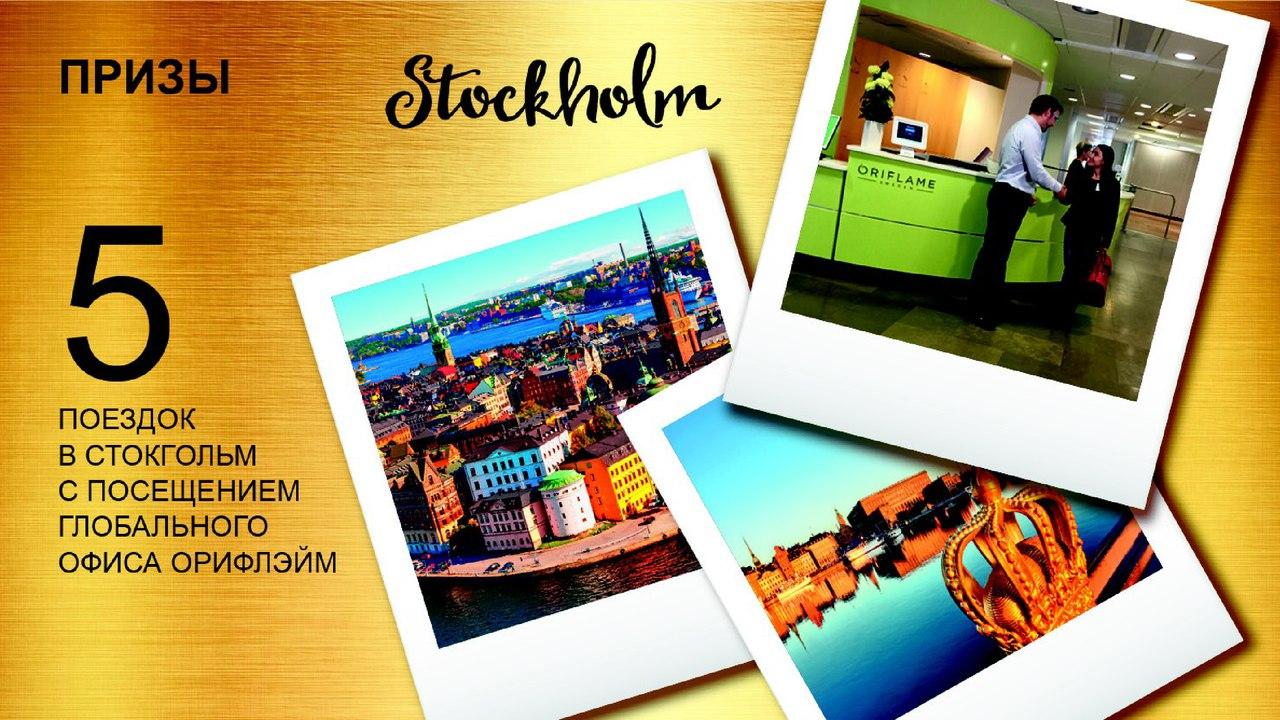 Как съездить в Швецию бесплатно?